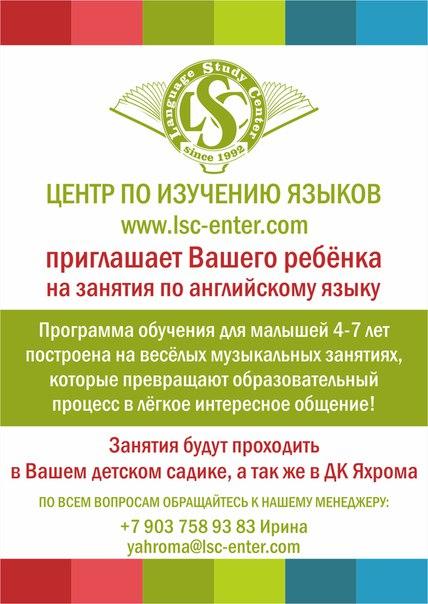 Садик Яхрома